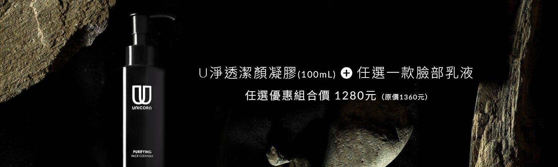 潔顏凝膠100ml+任選乳液優惠